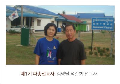 국내외선교_img02.png